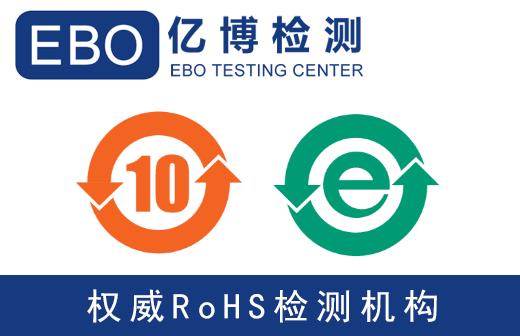 中国rohs管控的有害物质有几种