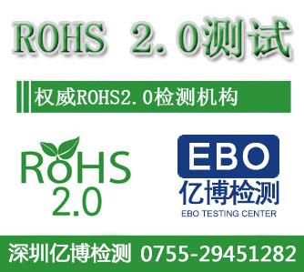 rohs认证有效期多久
