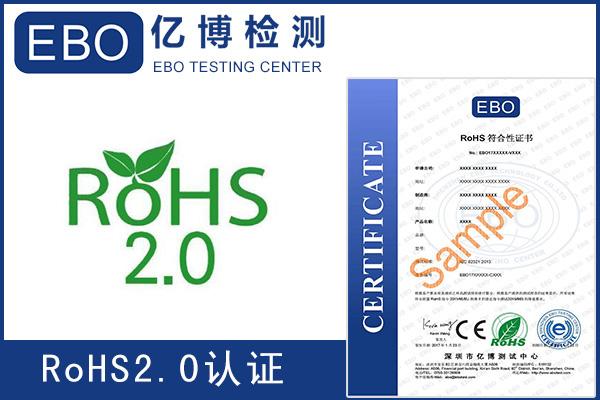 中国rohs2.0标识