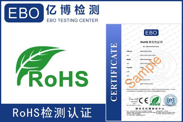 电热水器rohs认证